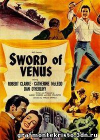 Меч Венеры 1953