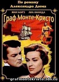 граф монте кристо 1953