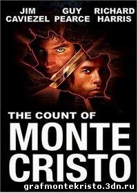 Граф Монте Кристо фильм 2002